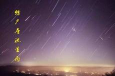 猎户座流星雨了来袭 在这几个地方看的最清楚
