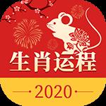 2020生肖运程