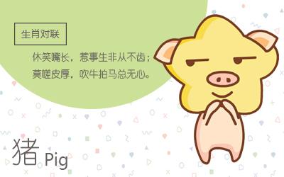 属猪今年多大猪