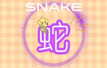 蛇 (12)