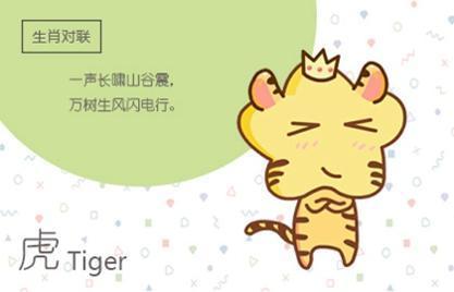 3_虎 (2)