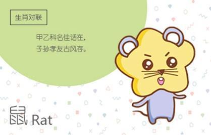 2_鼠 (2)