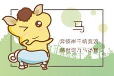 属马杨柳木命几月出生好 五月出生事业顺利