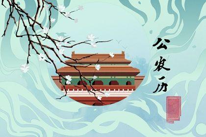 黄道吉日查询:2021年9月1日老黄历禁忌事项