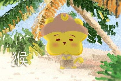 2021牛年9月生肖猴的桃花好不好 感情顺利有惊喜